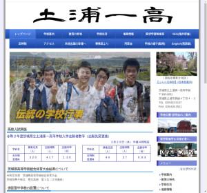 土浦第一高校の公式サイト
