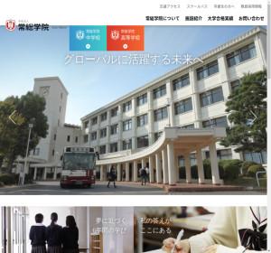 常総学院高校の公式サイト