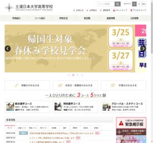 土浦日本大学高校の公式サイト