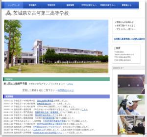 古河第三高校の公式サイト