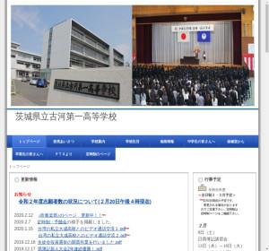 古河第一高校の公式サイト