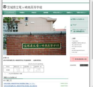 竜ヶ崎南高校の公式サイト
