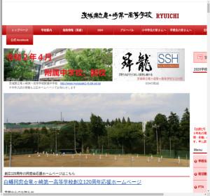 竜ヶ崎第一高校の公式サイト