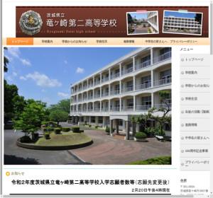 竜ヶ崎第二高校の公式サイト