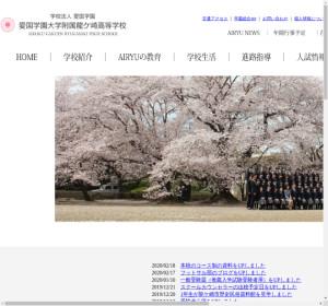 愛国学園大学附属龍ヶ崎高校の公式サイト