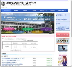 取手第一高校の公式サイト