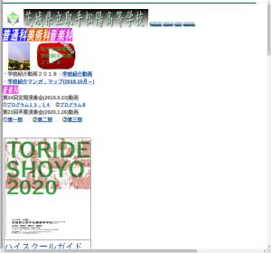 取手松陽高校の公式サイト