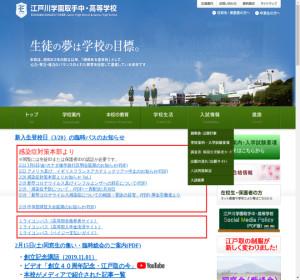 江戸川学園取手高校の公式サイト