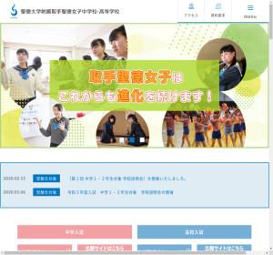 聖徳大学附属取手聖徳女子高校の公式サイト