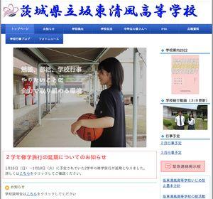 岩井高校の公式サイト