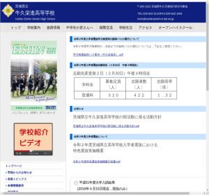 牛久栄進高校の公式サイト