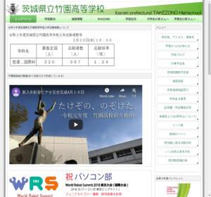 竹園高校の公式サイト