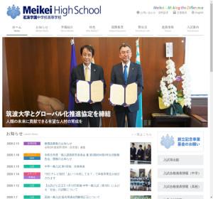茗溪学園高校の公式サイト
