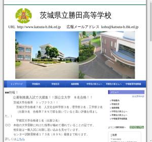 勝田高校の公式サイト