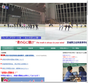 佐和高校の公式サイト
