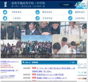 清真学園高校の公式サイト
