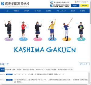 鹿島学園高校の公式サイト