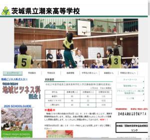 潮来高校の公式サイト