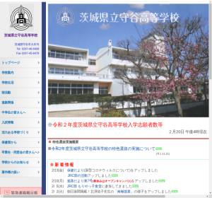 守谷高校の公式サイト