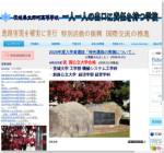 那珂高校の公式サイト