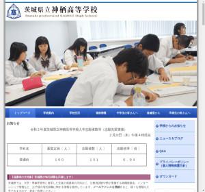 神栖高校の公式サイト