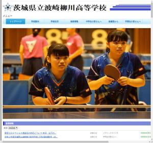 波崎柳川高校の公式サイト