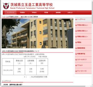 玉造工業高校の公式サイト