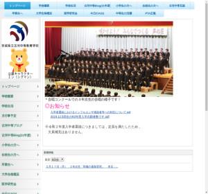 古河中等教育学校の公式サイト
