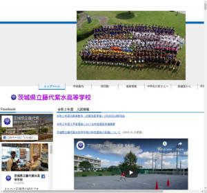 藤代紫水高校の公式サイト