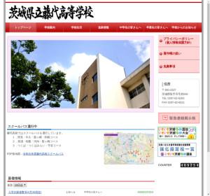 藤代高校の公式サイト