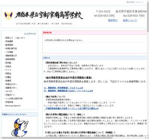 宇都宮南高校の公式サイト