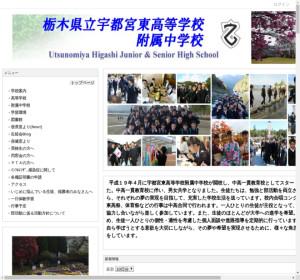 宇都宮東高校の公式サイト