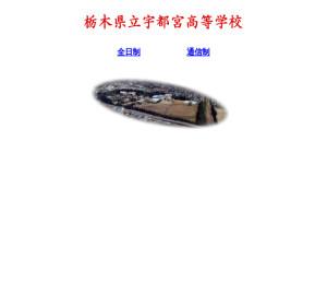 宇都宮高校の公式サイト
