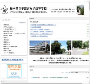 宇都宮女子高校の公式サイト