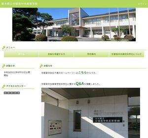 宇都宮中央女子高校の公式サイト