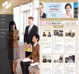 作新学院高校の公式サイト