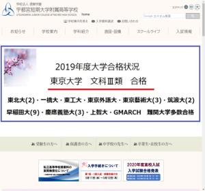 宇都宮短期大学附属高校の公式サイト