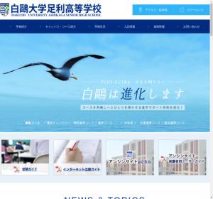 白鴎大学足利高校の公式サイト