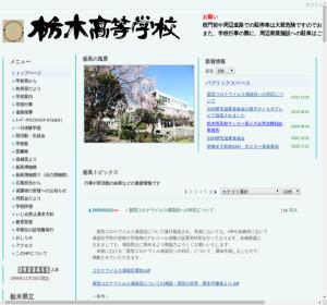 栃木高校の公式サイト