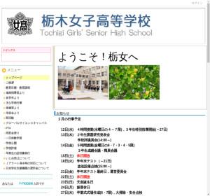 栃木女子高校の公式サイト