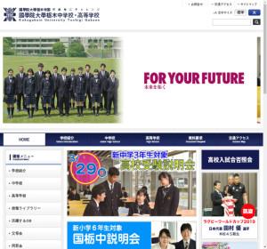 國學院大學栃木高校の公式サイト
