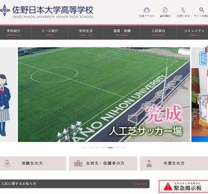佐野日本大学高校の公式サイト