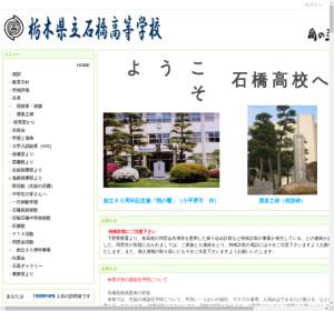 石橋高校の公式サイト