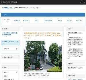 前橋高校の公式サイト