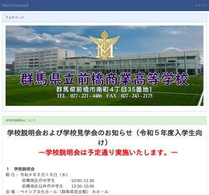 前橋商業高校の公式サイト