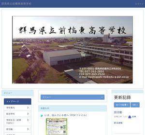 前橋東高校の公式サイト