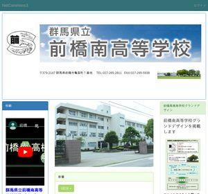 前橋南高校の公式サイト