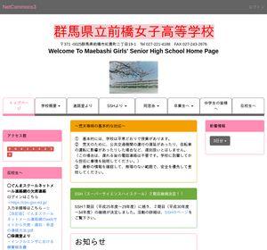 前橋女子高校の公式サイト