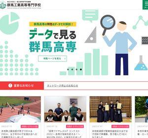 群馬工業高等専門学校の公式サイト
