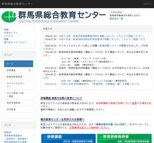 中央高校の公式サイト